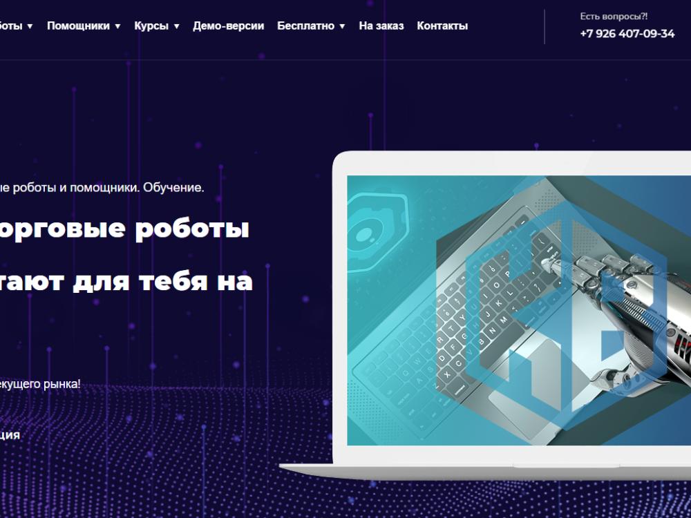 Сайт биржевых роботов