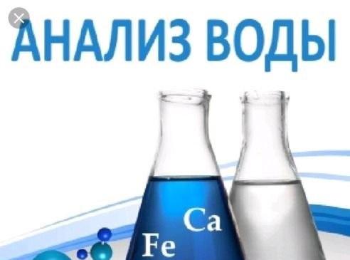 Сайт анализа воды